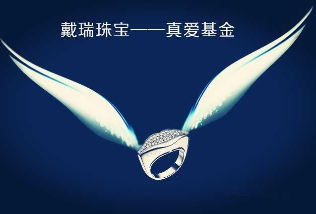 香港戴瑞珠宝倾情奉献——真爱基金