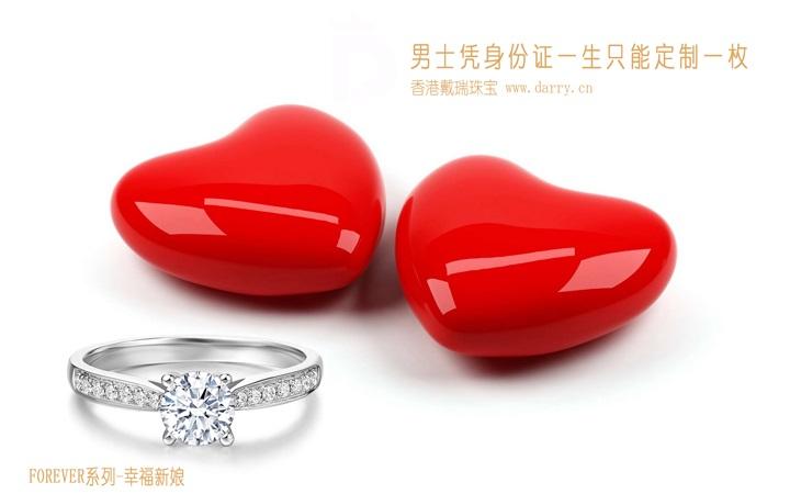 香港戴瑞珠宝官网钻戒